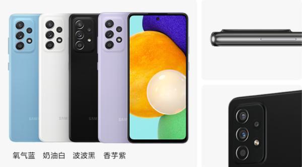 三星A52 5G发布:2999 元起,搭载骁龙750G