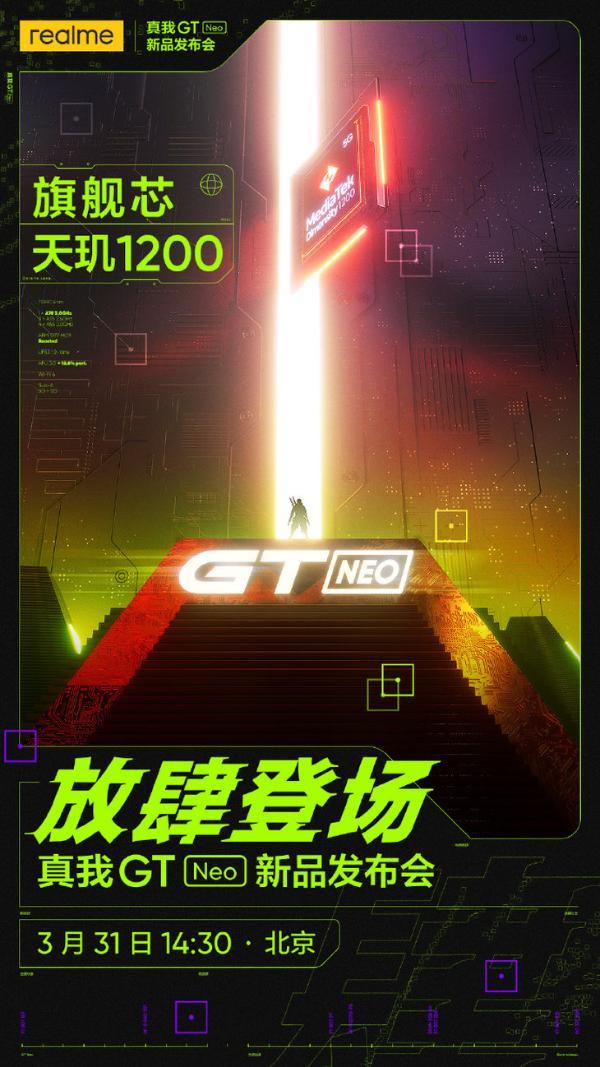 真我GT Neo宣布,将搭载天玑1200