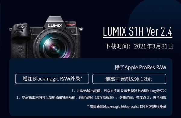 """LUMIX S1实现6K和RAW外录 松下""""固件大厂""""再次重拳出击"""
