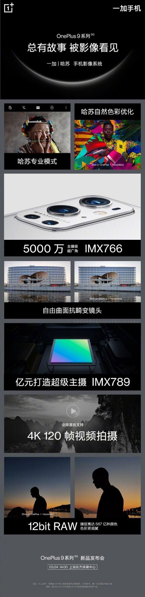 一加9系列更多配置公布,全系标配骁龙888