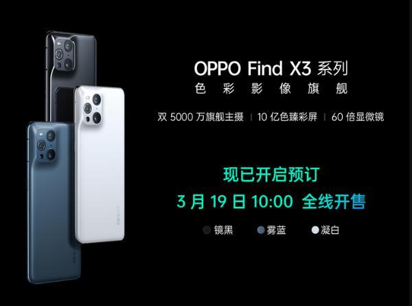 Find X3系列OTA升级:首发1Hz-120Hz智能动态帧率