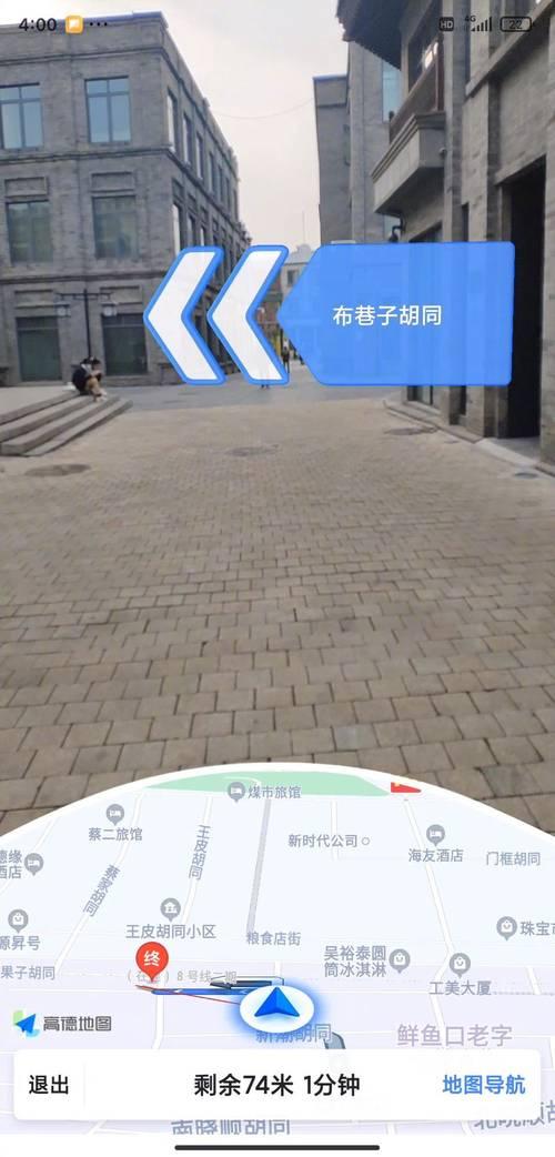高德地图上线安卓AR步行导航 基本覆盖全机型