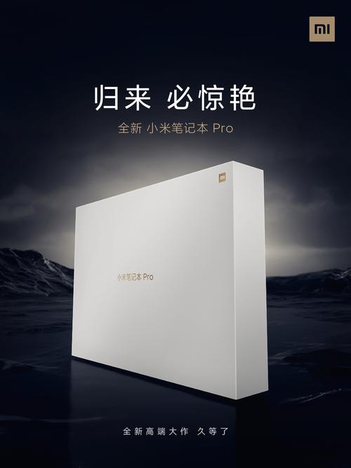 小米笔记本Pro曝光:搭载11代i7 RTX 3050Ti