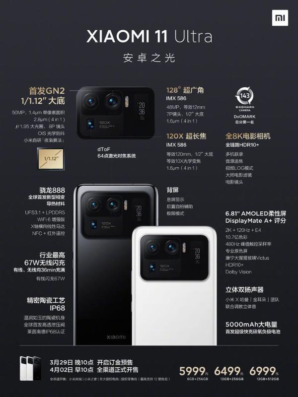 小米11超发布:搭载首款全8K电影相机 起价5999元