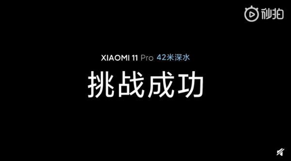 小米11Pro发布:全球首发四项黑科技,4999元起