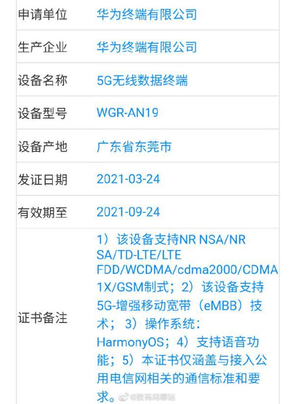 华为MatePad Pro 2入网:预装鸿蒙