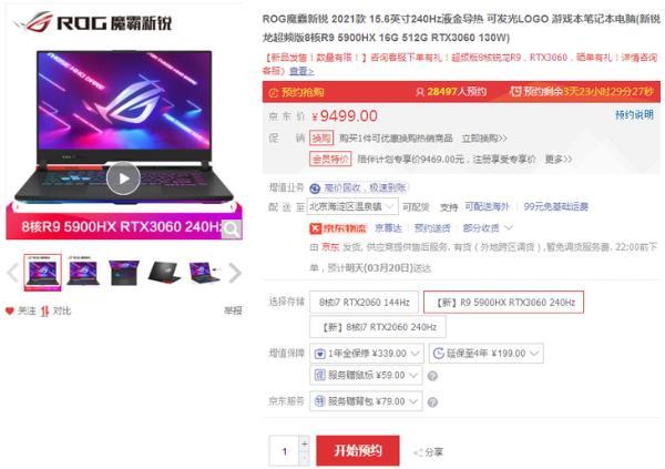 锐龙5000系列游戏本ROG魔霸新锐2021款预售