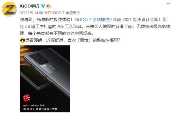 """喜提工业设计""""奥斯卡"""", 横屏旗舰iQOO 7再添殊荣"""