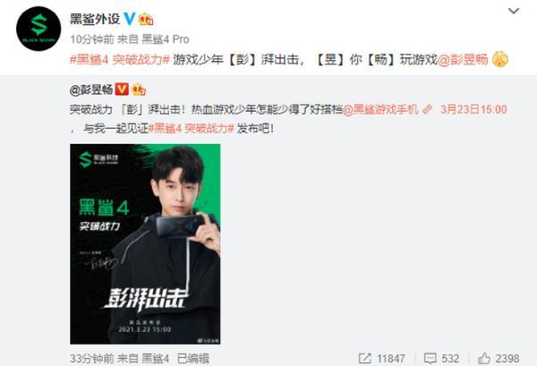 黑鲨手机官宣新代言人,青年演员彭昱畅