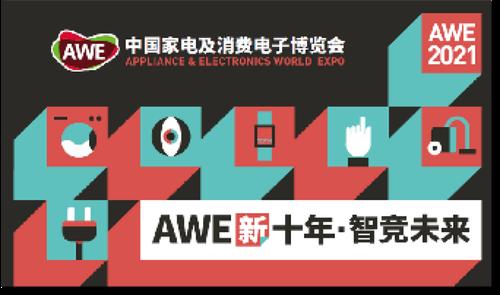 AWE2021要来了!家电巨头们都准备了哪些惊喜?_驱动中国