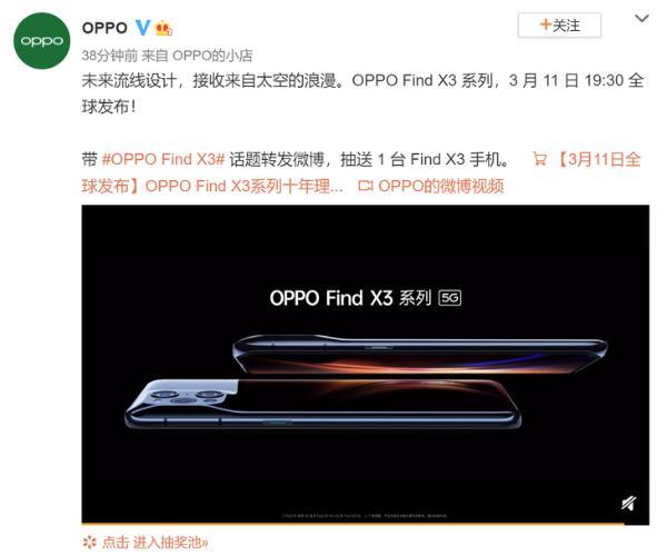OPPO寻找X3外观公告:未来流线设计 高认可度