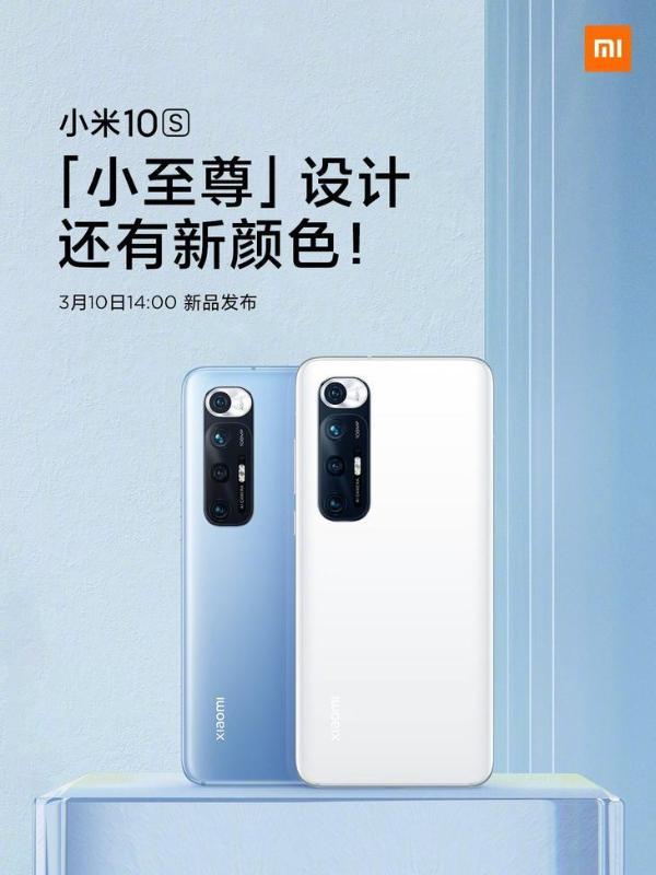 小米10S 3月10日发布 三大升级