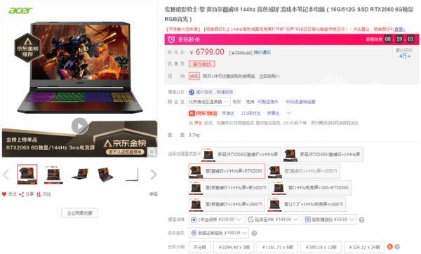 RTX3060飙涨至6千!建议入手RTX20游戏本