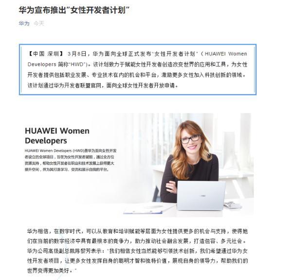 华为:宣布推出女性开发者计划