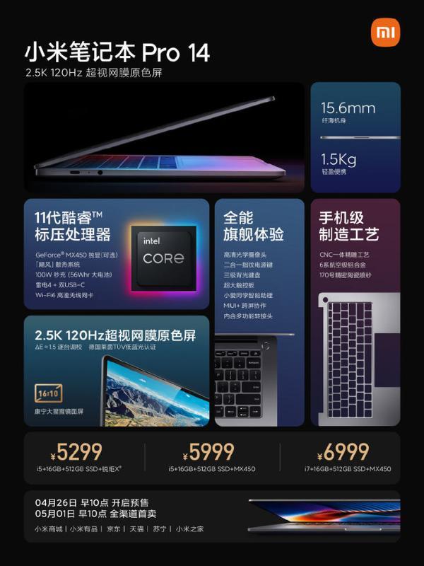 小米笔记本Pro全新发布,小米在今晚的小米发布会上发布了小米笔记本Pro 14和小米笔记本Pro 15。                                          <small dir=