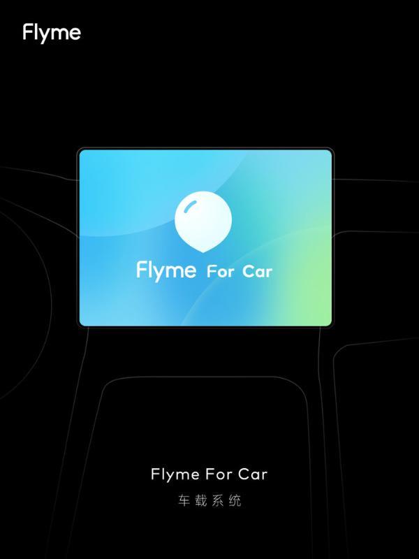 魅族官宣:Flyme for Car车载系统已在路上