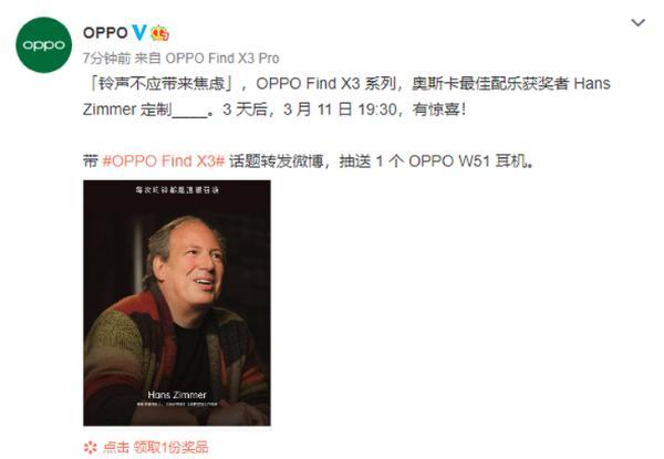 OPPO Find X3系列又有猛料,携手大师打造