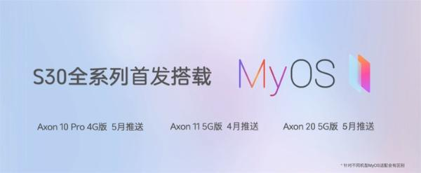 中兴手机新系统MyOS 11发布,带来超过千项优化