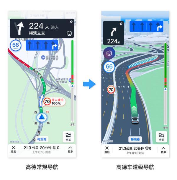 高德地图车道级导航覆盖城市增加到8个