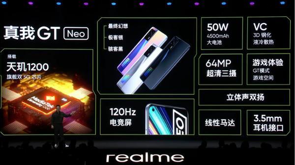 realme GT Neo发布:首发天玑1200,1799元起
