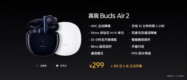 真巴德Air 2发布:支持主动降噪价格299元