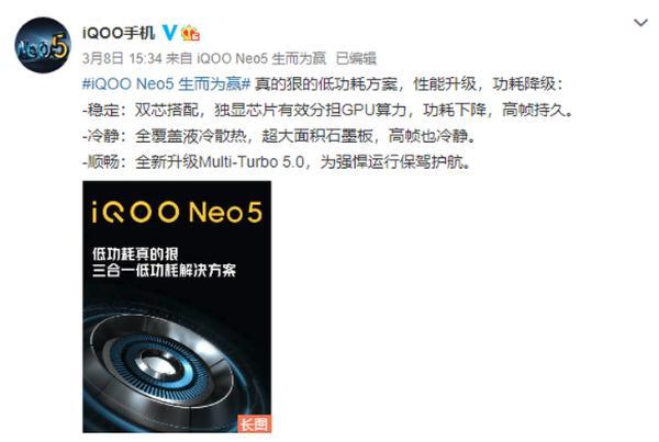 iQOO Neo 5 再次曝光,独立芯片成为新亮点