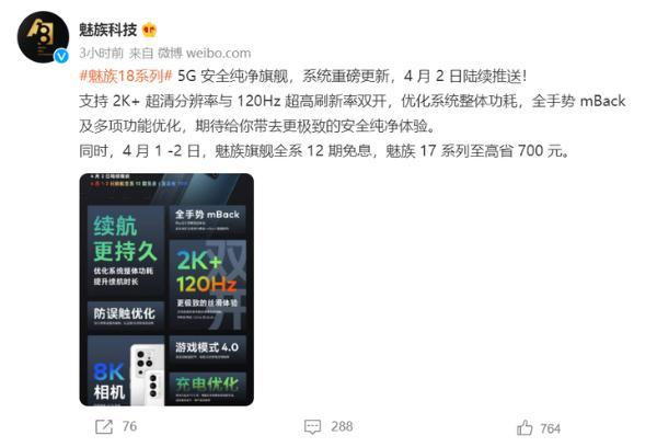 魅族18系列重磅更新要来了 支持2K+120Hz双开