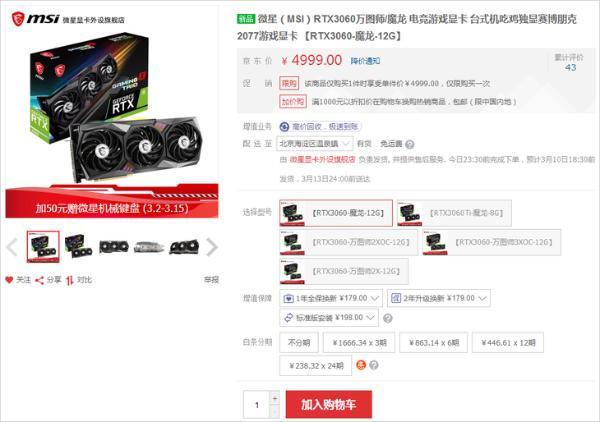 网上RTX3060显卡会被2999限制?目前在看假货