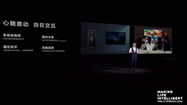 TCL旗下雷鸟科技推出智屏系统UI5.0 全面革新