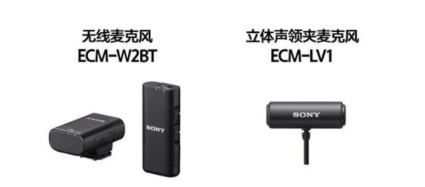 索尼发布无线麦克风和立体声领夹麦克风新品