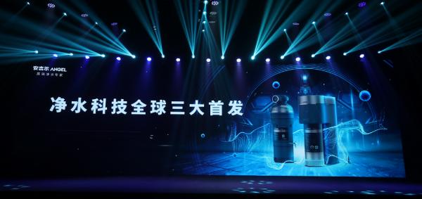 净水器行业首次云上AR发布会:天使黑科技巩固高端地位