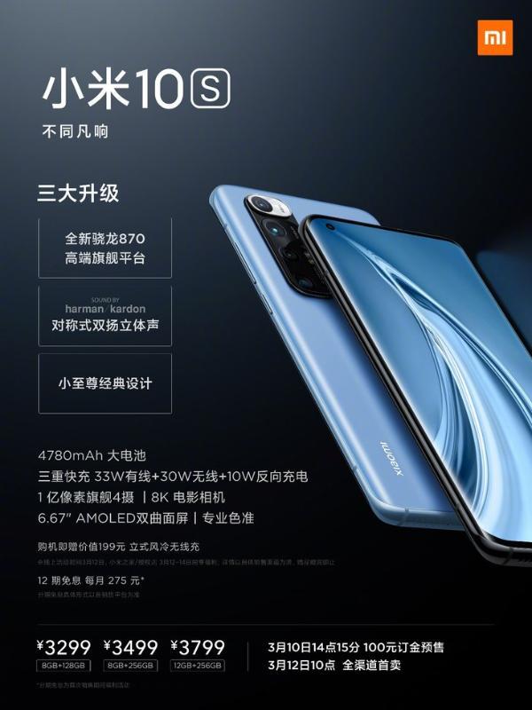 小米10S发布:升级骁龙870,加量不加价