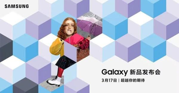 三星Galaxy新品发布会官宣: A52/ A72或正式亮相