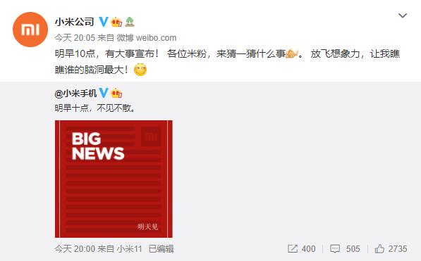 小米明日将发布Big News  除了超大杯,难道它真的来了?