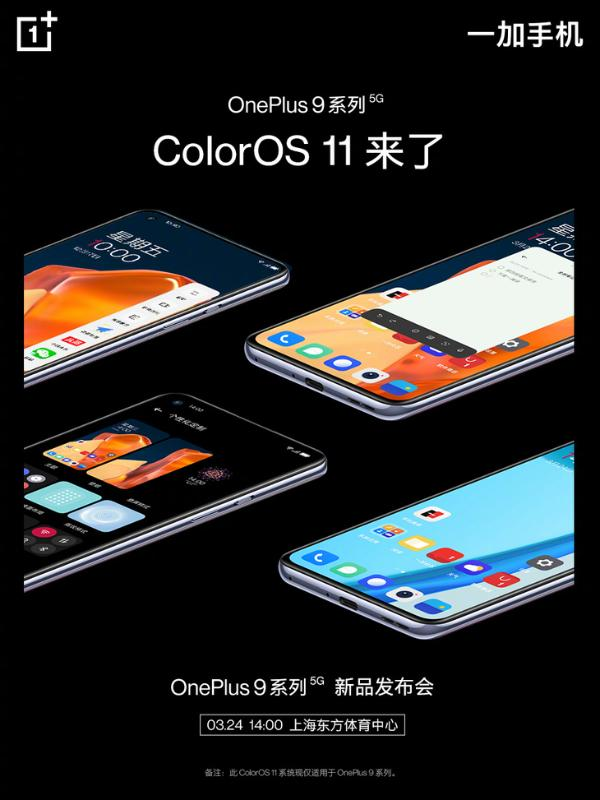 一加9系列重磅官方公告:将搭载ColorOS 11系统