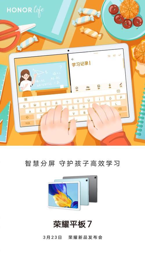 荣耀平板7官宣:3月22日发布,支持智慧分屏