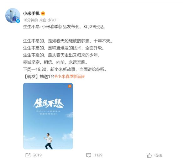 小米春季新品发布会官宣,3月29日举行