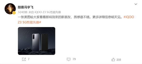 iQOO Z3渲染图公布:水滴屏,后置三摄组合