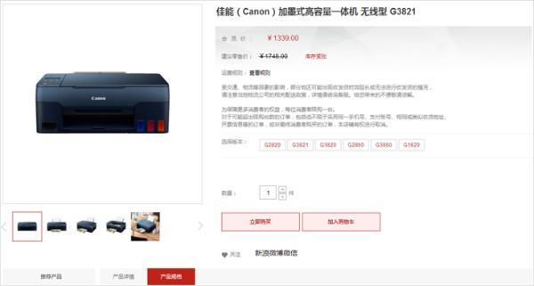 只要1339 佳能G3821无线喷墨打印机开学季特惠