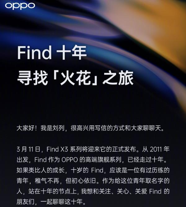 OPPO总裁发表公开信 Find X3是十年理想之作