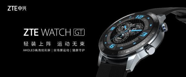 仅重30克,中兴 Watch GT将于S30一同发布