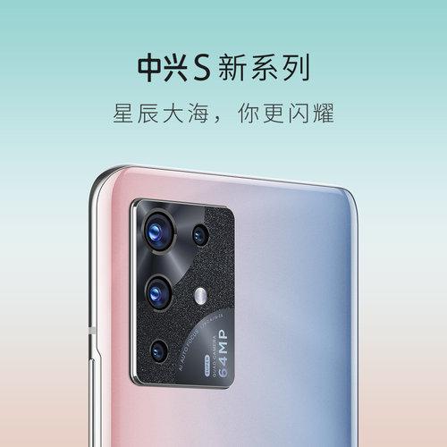 中兴S30 Pro官宣:144Hz OLED屏+骁龙870?
