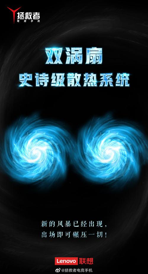 拯救者电竞手机2 Pro官宣,4月8日发布