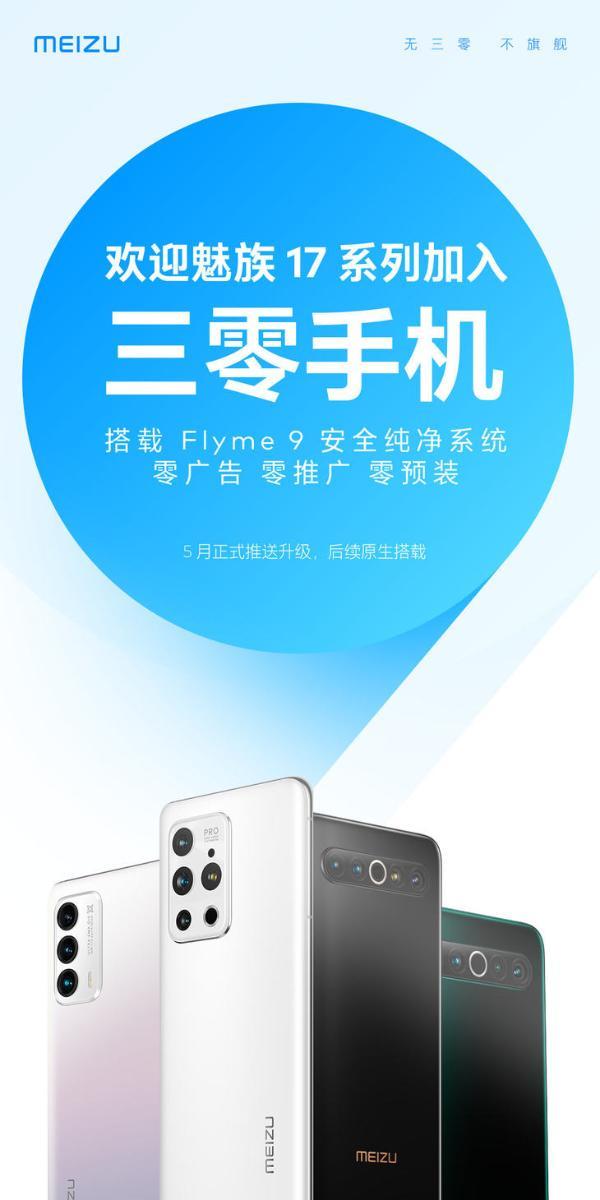 """魅族宣布17系列加入""""三零手机"""",5月升级纯净系统"""