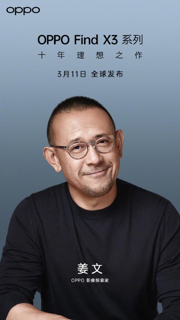 OPPO携手姜文 Find X3系列或有不俗影像