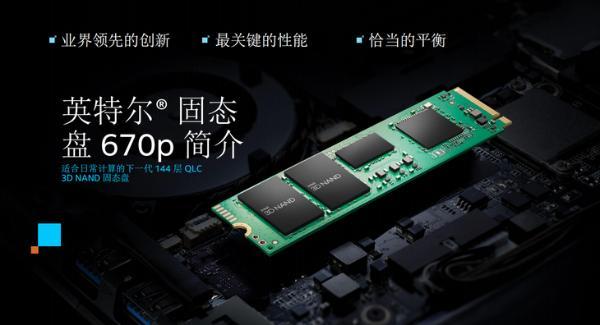 英特尔推出670p固态硬盘:速度高达3500MB/s