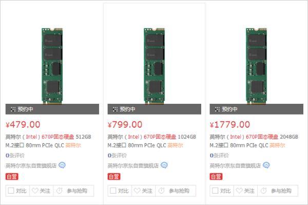 英特尔推出670p固态硬盘:速度达3500MB/s