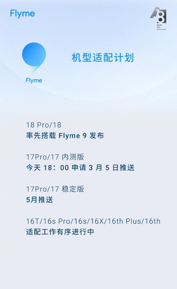 Flyme 9适配计划公布 魅族17系列开启内测招募