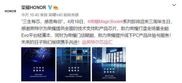 荣耀MagicBook新品预告,搭载英特尔EVO平台
