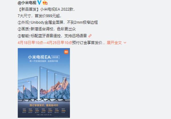小米发布新品电视EA系列 售价999元起